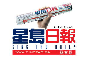 Sing Tao Newspapers